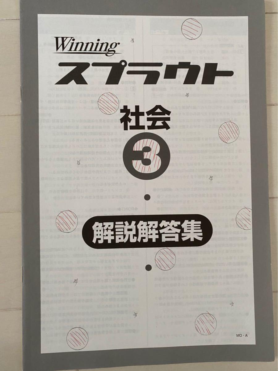 【中学問題集】社会