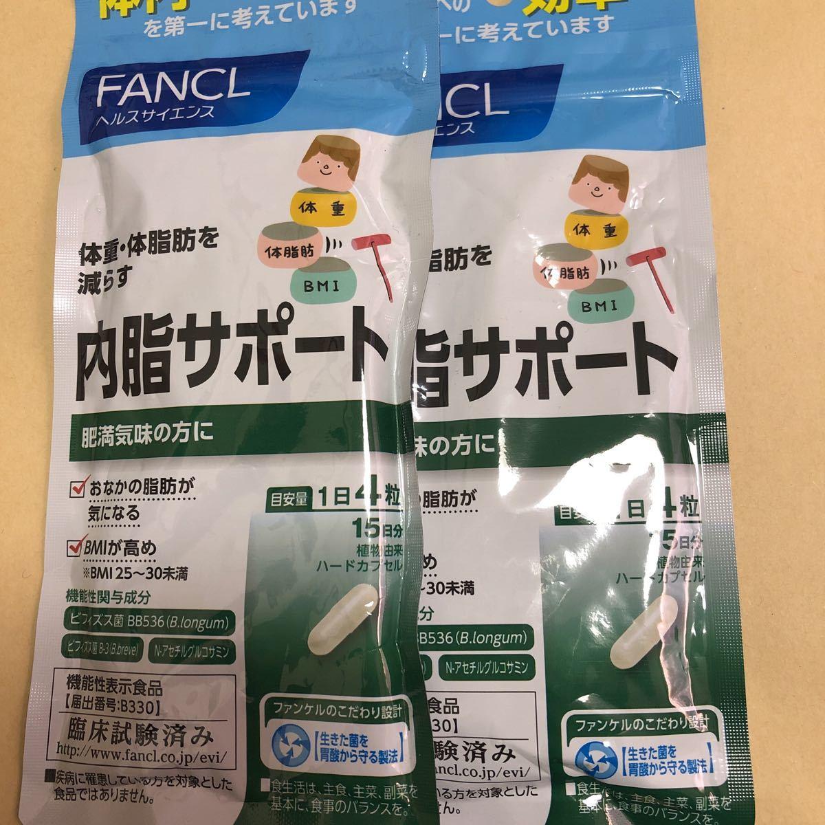 定形外140円 ファンケル (FANCL) 内脂サポート 15日分×2袋 機能性表示食品 サプリメント_画像1
