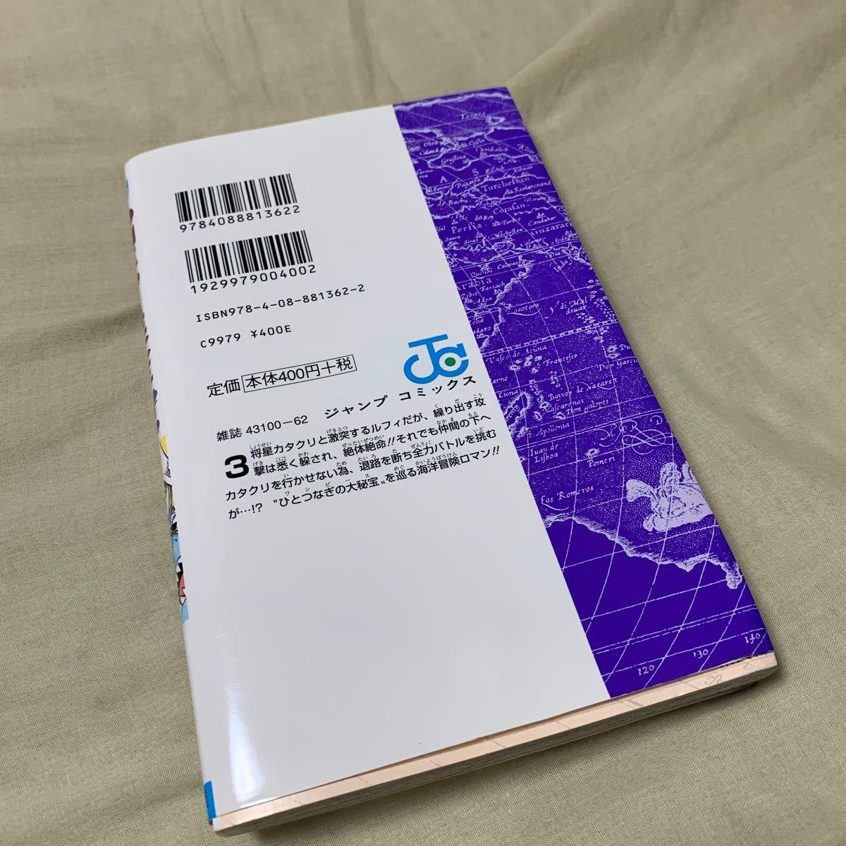 ONE PIECE 88巻