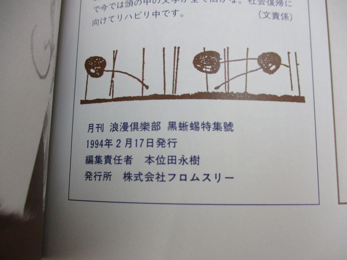 浪漫 江戸川