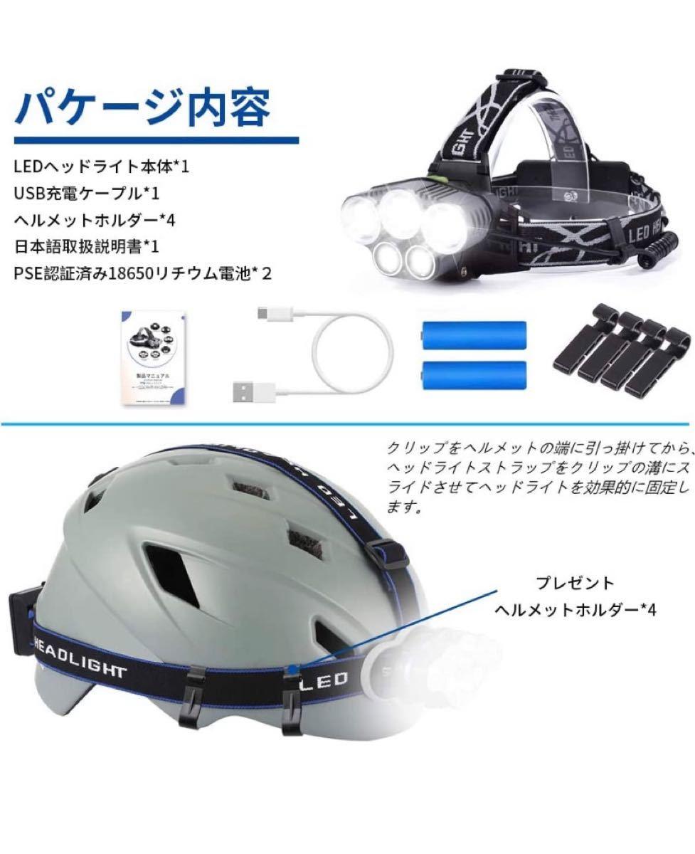 LED ヘッドライト 充電式 ヘッドランプ 6点灯モード 高輝度 角度調節可 軽量 防水 作業灯 登山 釣り アウトドア
