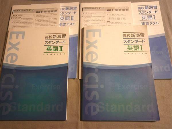 PS79-019 塾専用 高校新演習 スタンダード 英語Ⅰ/Ⅱ 問題/解答付計6冊 S5C