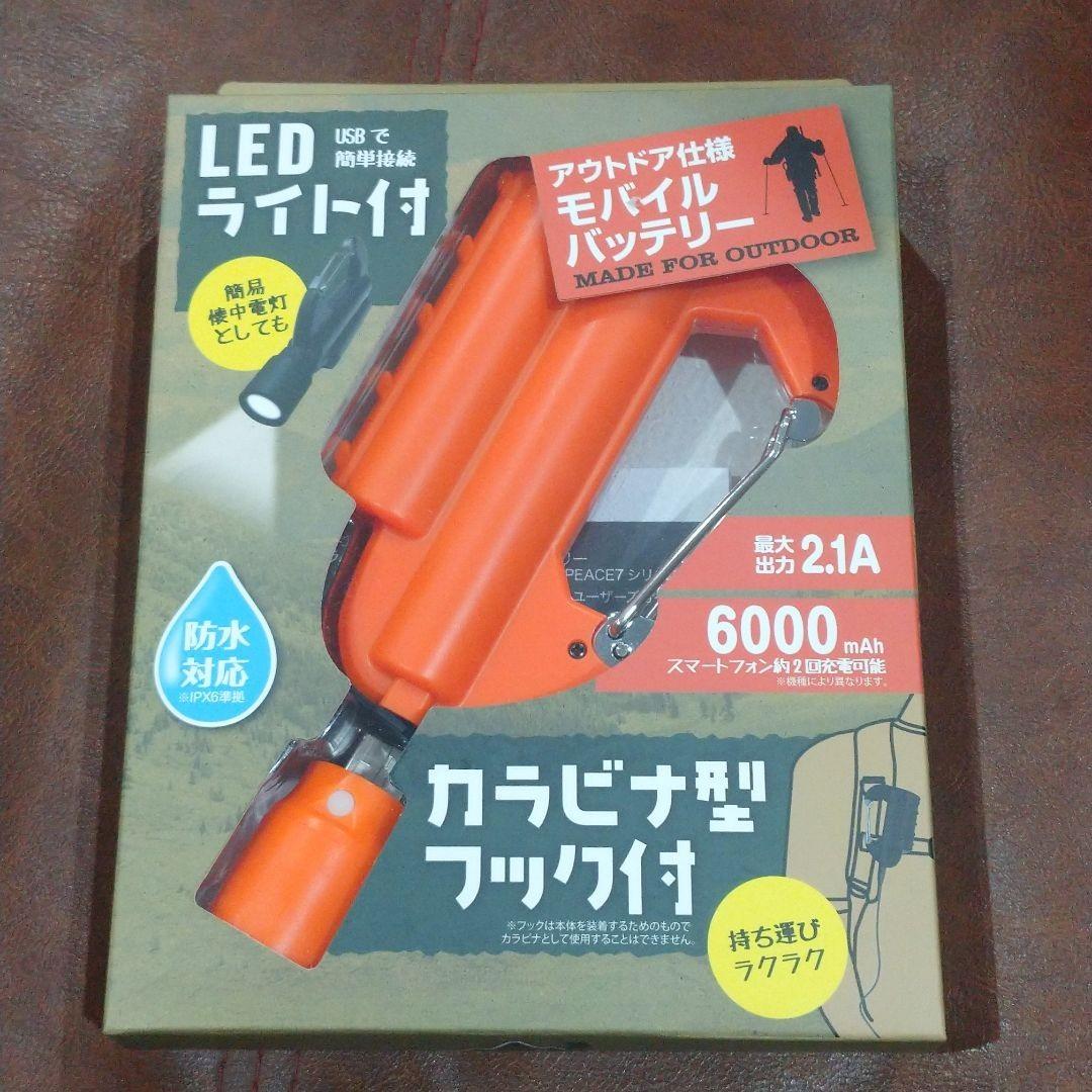 キャンプ アウトドア     LEDライト付きモバイルバッテリー