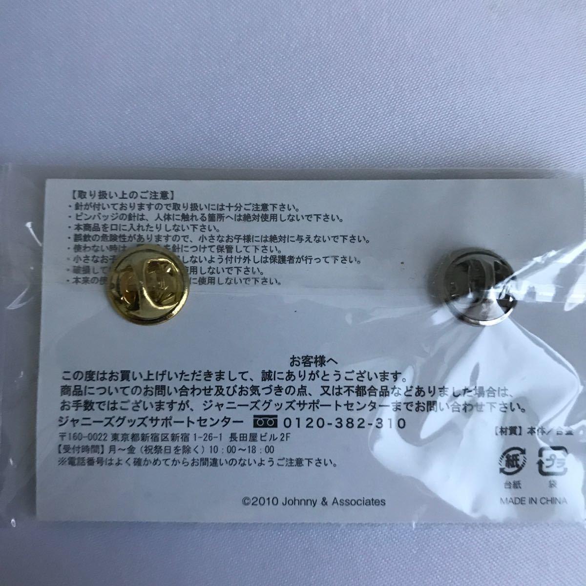 嵐 ライブグッズ ピンバッジ&カイロ