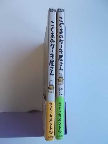 set 00114 / こぐまのケーキ屋さん 1~2巻セット 作:カメントツ 1巻は再版 2巻は初版_画像3