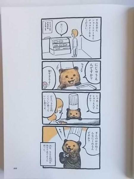 set 00114 / こぐまのケーキ屋さん 1~2巻セット 作:カメントツ 1巻は再版 2巻は初版_画像4