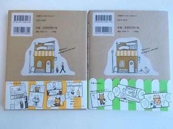 set 00114 / こぐまのケーキ屋さん 1~2巻セット 作:カメントツ 1巻は再版 2巻は初版_画像2