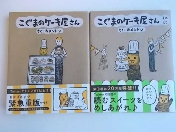 set 00114 / こぐまのケーキ屋さん 1~2巻セット 作:カメントツ 1巻は再版 2巻は初版_画像1