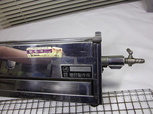 88cm 都市ガス13A 横型 極細 焼き鳥コンロ 焼き物 焼き台 網付き 1本バーナー_画像4