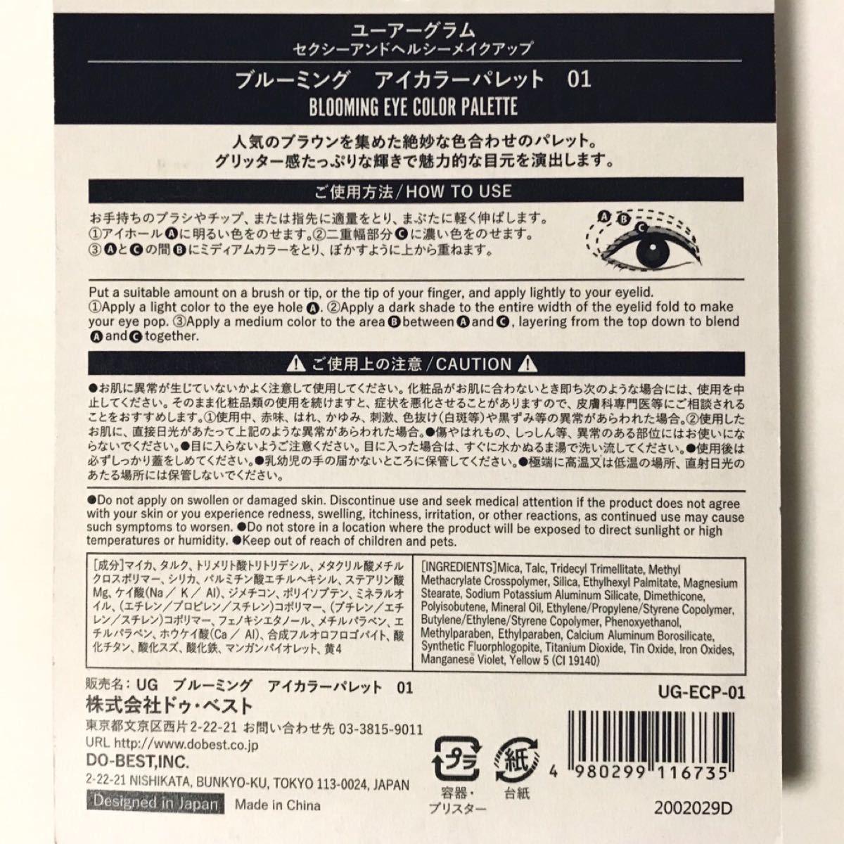 アイシャドウ【ユーアーグラム ブルーミング アイカラーパレット 01】UR GRAM