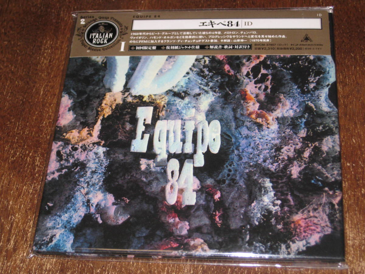 EQUIPE 84 エキペ84 / ID 2007年リマスター 紙ジャケ CD 国内帯有