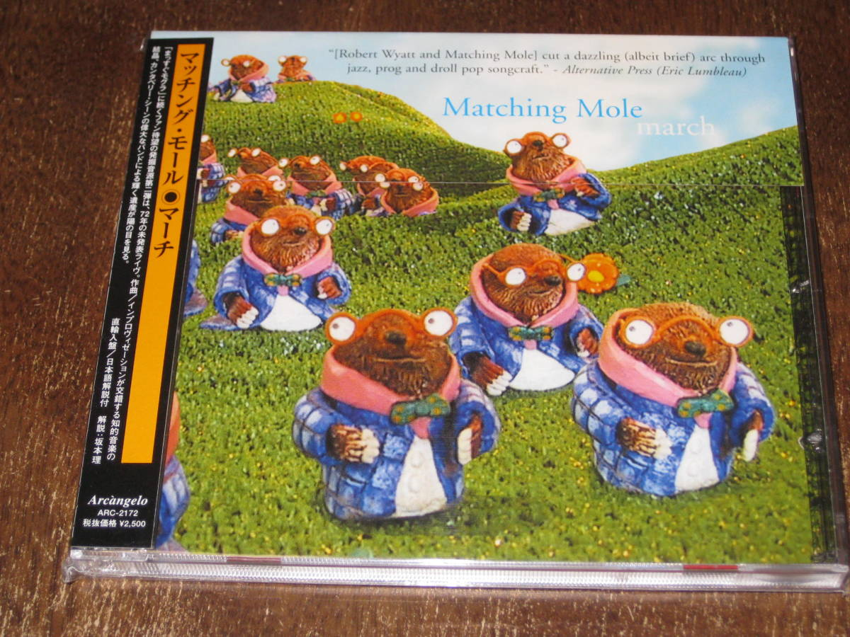 MATCHING MOLE マッチング・モウル / MARCH マーチ 2001年 CD 国内帯有