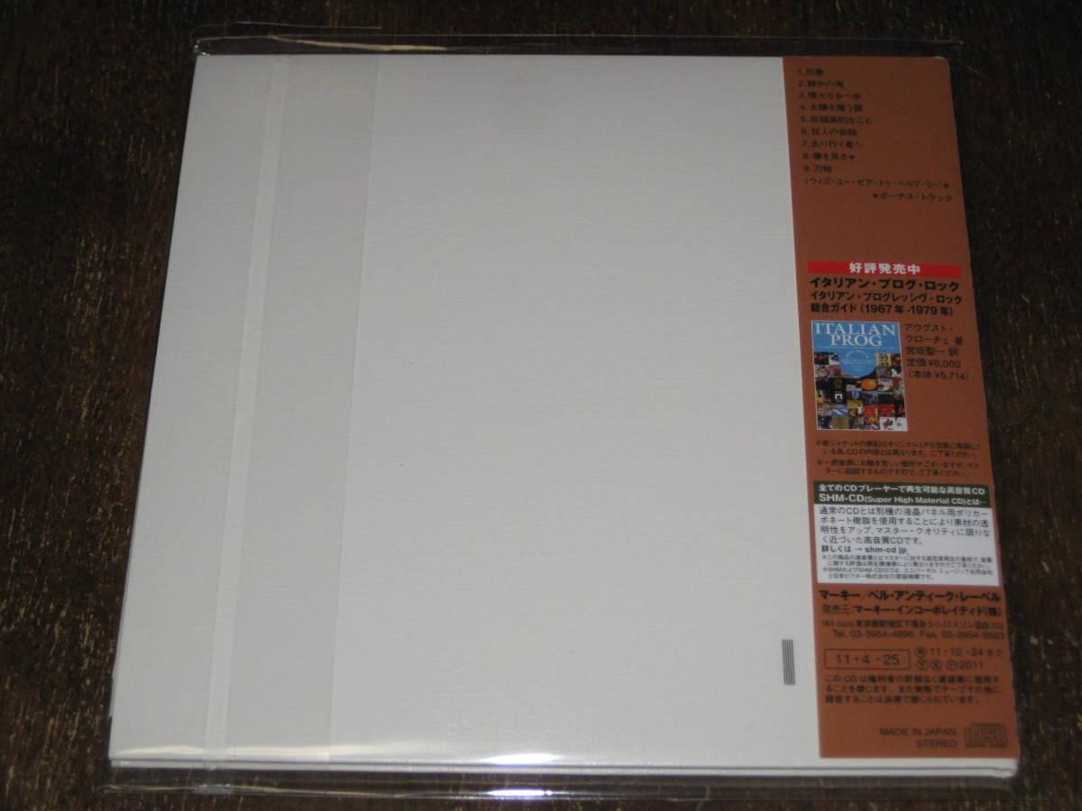 I TEOREMI イ・テオレミ S/T 2011年リマスター 紙ジャケ SHM-CD 国内帯有