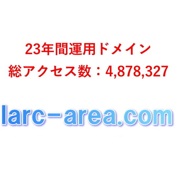 【即決】23年間運用ドメイン「larc-area.com」 総アクセス数4,878,327 移管費用込み_画像1