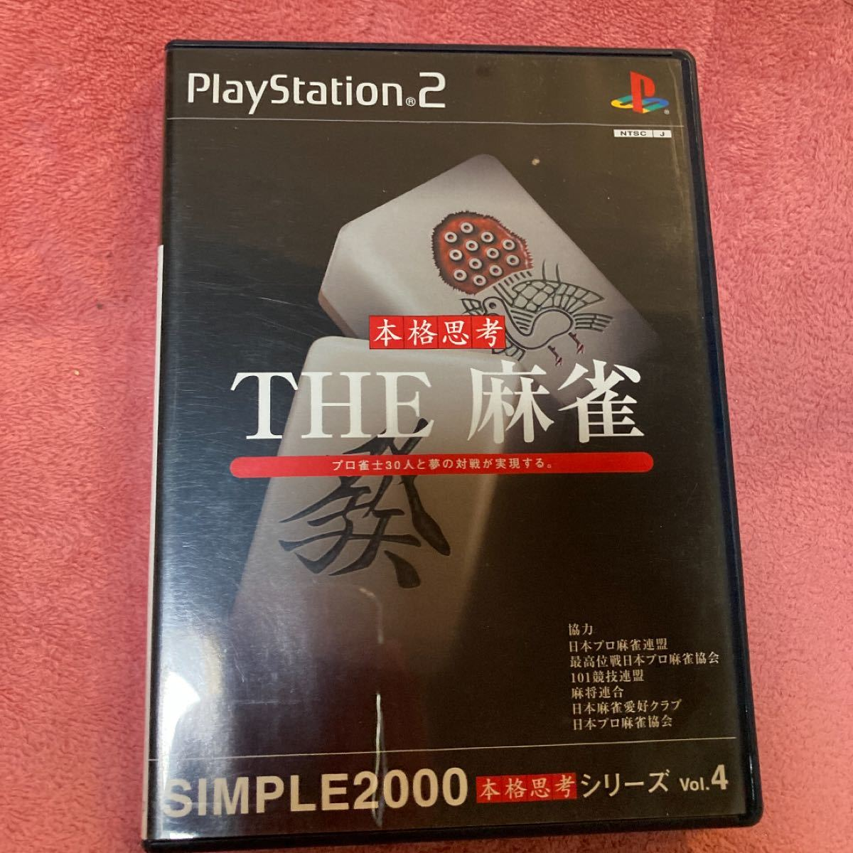 the 麻雀 PS2
