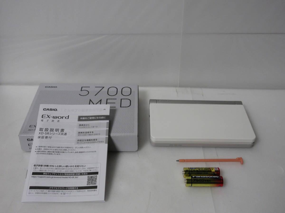 ☆彡カシオ 医学モデル XD-SR5700MED 展示美品 医学系6コンテンツを収録した電子辞書 VI_画像2