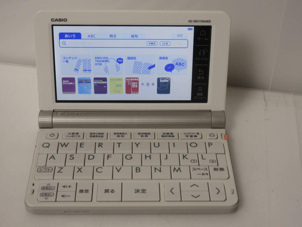 ☆彡カシオ 医学モデル XD-SR5700MED 展示美品 医学系6コンテンツを収録した電子辞書 VI_画像3
