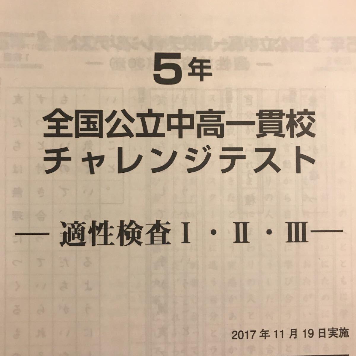 中学入試センター 5年  中高一貫校チャレンジテスト