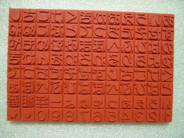 即決 手作りひらがなスタンプ特大&連結棒6本 文字 約7×7mm  手作りスタンプ_画像3