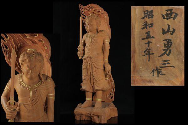 DEC165 優品 日展評議員 西山勇三作 木彫彩色不動明王立像 在銘 高さ100cm 出展