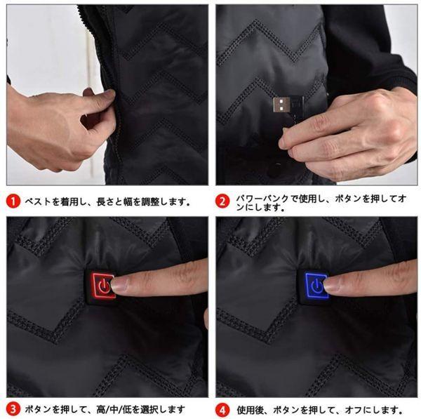 COOWOO 電熱ベスト 電熱ジャケット 充電式ヒート USB 加熱 バッテリー給電 3段温度調整 前後独立温度設定可能 超軽量 日本語説明書付き_画像2