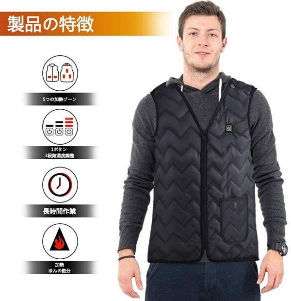 COOWOO 電熱ベスト 電熱ジャケット 充電式ヒート USB 加熱 バッテリー給電 3段温度調整 前後独立温度設定可能 超軽量 日本語説明書付き_画像3