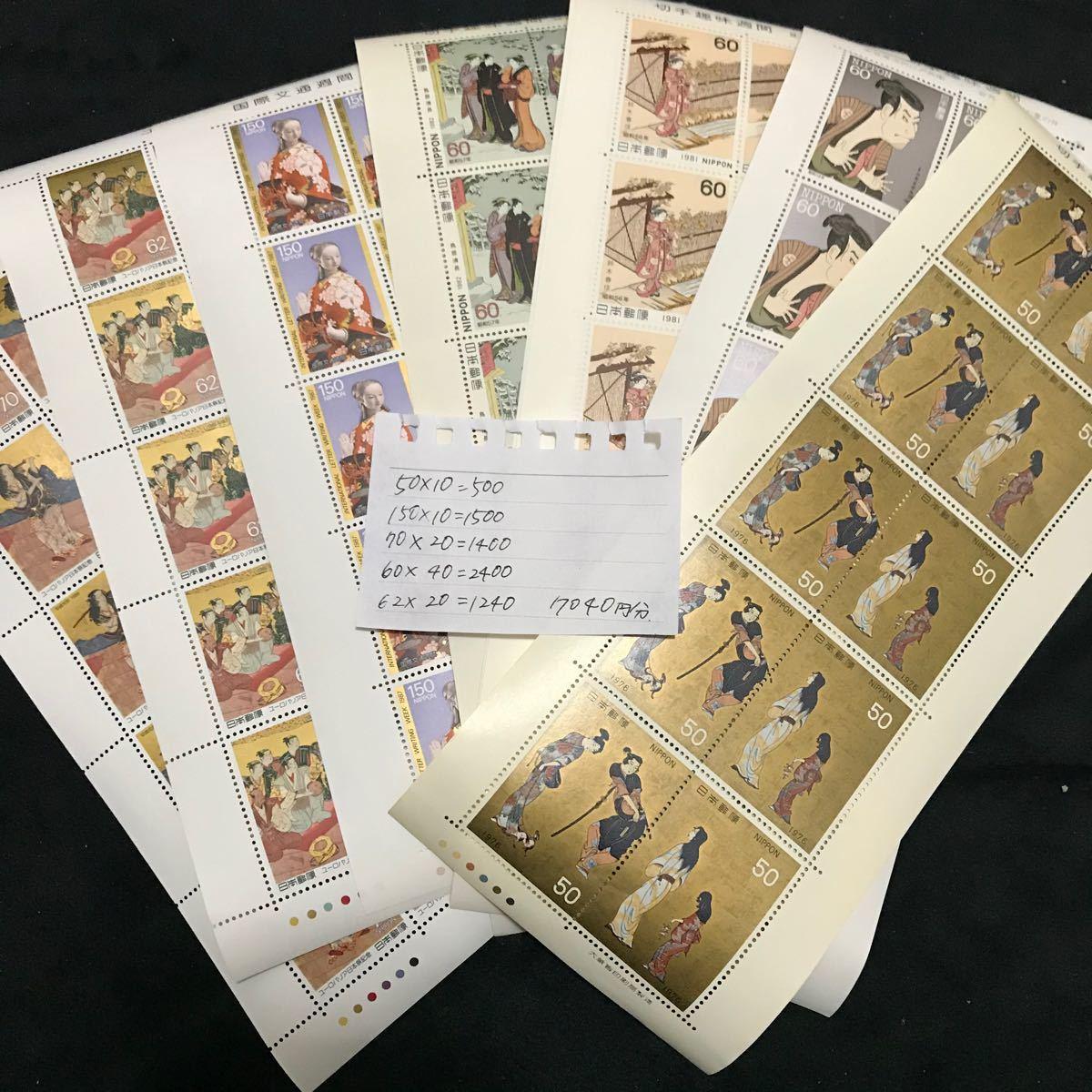 切手シート 額面7040円