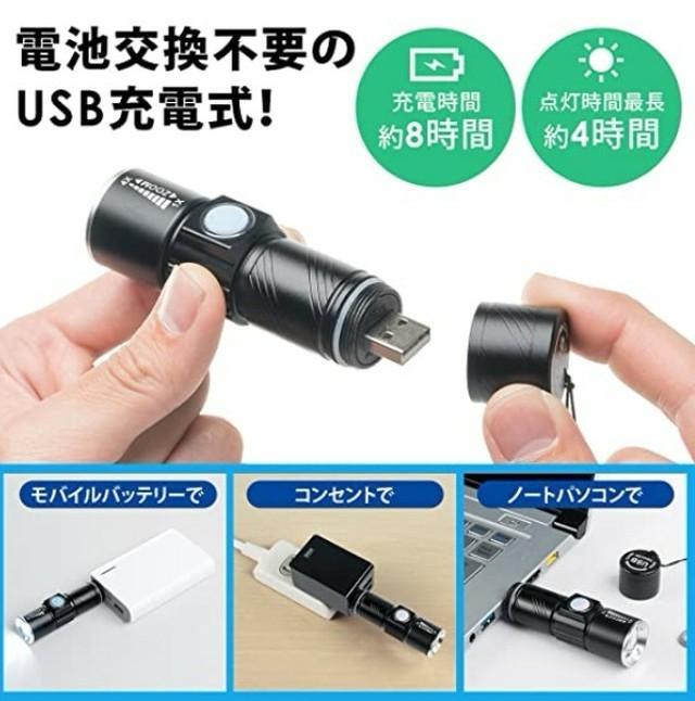 懐中電灯 led 強力 軍用USB充電式 防水 携帯 防災 スキー 黒