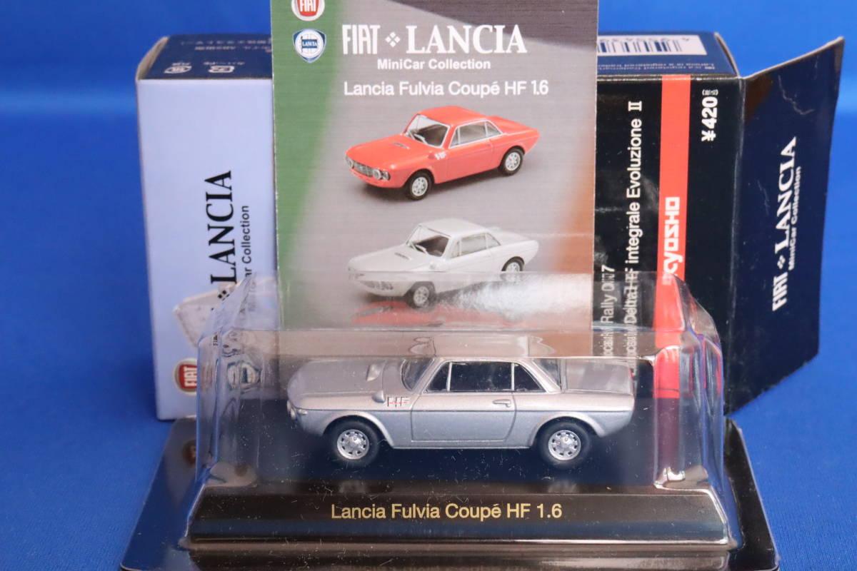 京商 フィアット・ランチア ミニカーコレクション ランチア フルビア クーペ HF 1.6 1/64スケール_画像1