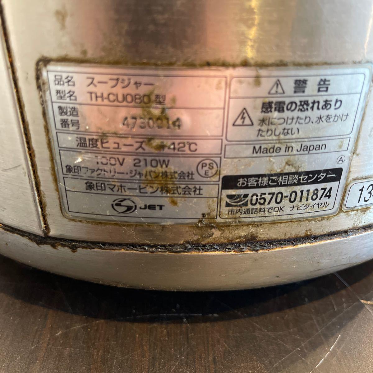 象印 マイコンスープジャー TH-CU080 8.0L 厨房 店舗 業務用 ZOJIRUSHI 2013年製_画像7