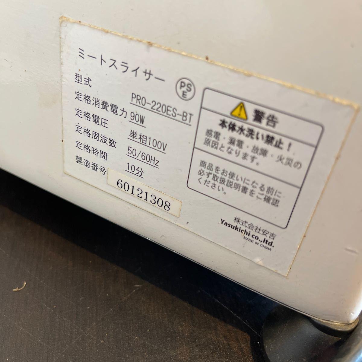 ミートスライサー 業務用 ハムスライサー フッ素樹脂コーティング チャーシュー 電動 肉スライサー PRO-220YS-BT-R KIPROSTAR_画像9