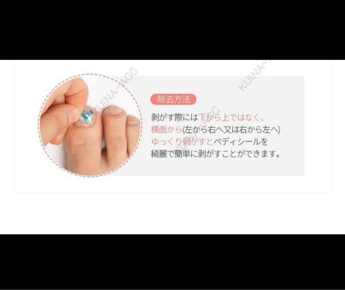 ペディキュア ジェルネイルシール フットシール2回分 6