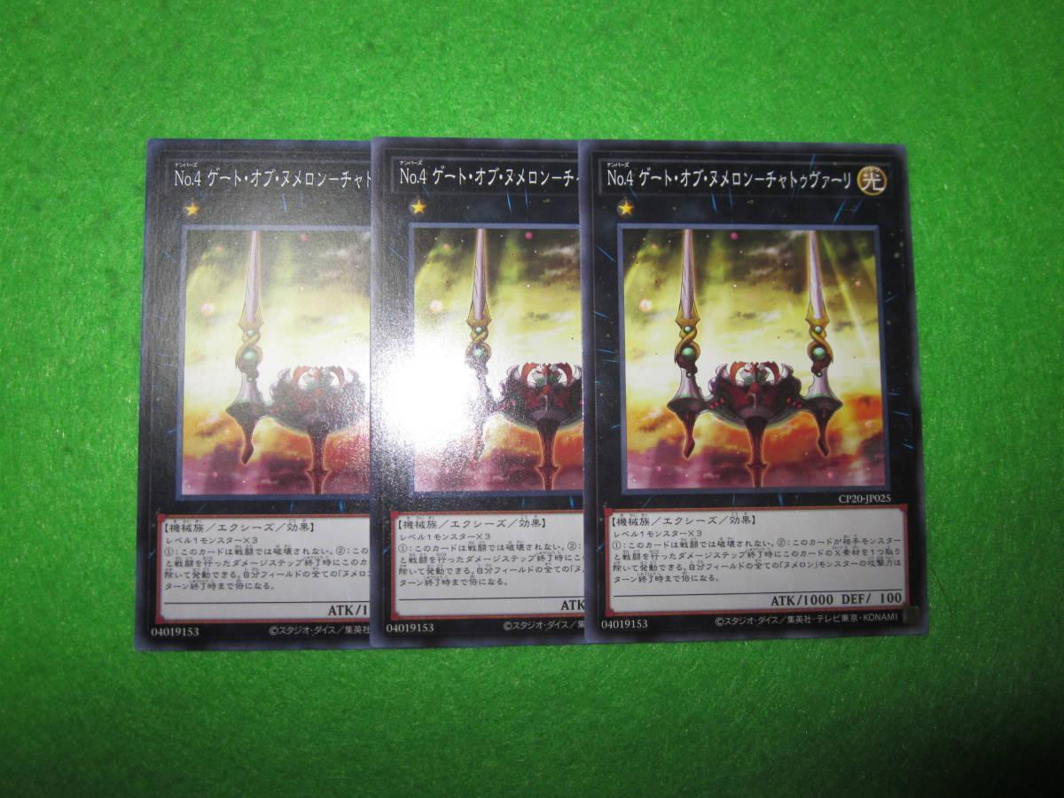 遊戯王 No.4 ゲート・オブ・ヌメロン-チャトゥヴァーリ 未使用・美品 整理番号、CP20-JP025-13-3_画像1