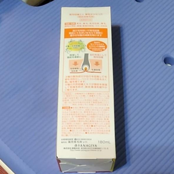 薬用柑橘 EX 育毛エッセンス 柳家 180ml
