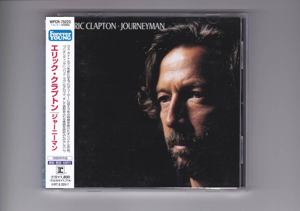 帯付CD/エリック・クラプトン ジャーニーマン WPCR75223