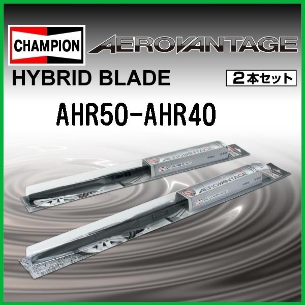 CHAMPION HYBRID ワイパーブレード スズキ ワゴンRスティングレー CBA-MH23S 2008年9月~2012年9月 AHR50 AHR40 2本セット 新品_画像1