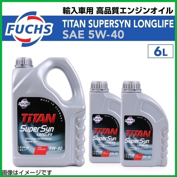 フックス FUCHS TITAN SUPERSYN LONGLIFE 5W-40 高品質 エンジンオイル 6L オペル セネター 2.5i 1987年~1993年 欧州車用 送料無料