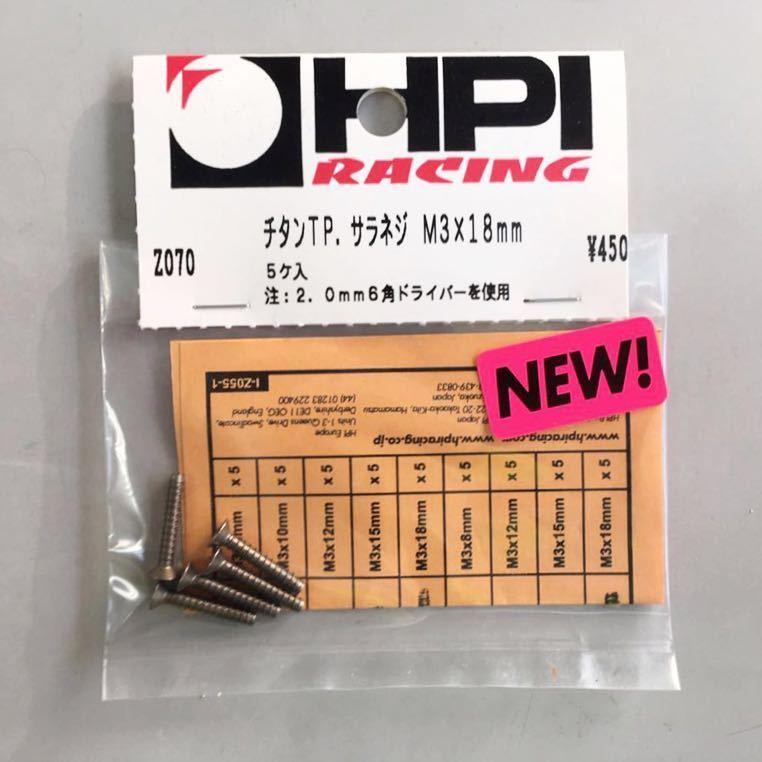 HPIチタンTPサラネジM3×18mm