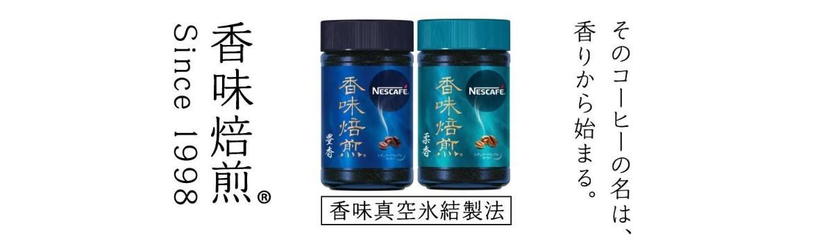 ネスカフェ 香味焙煎 インスタントコーヒー2種×2 計4個 クーポン消化に