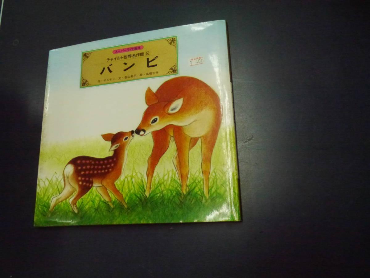 絵本 バンビ