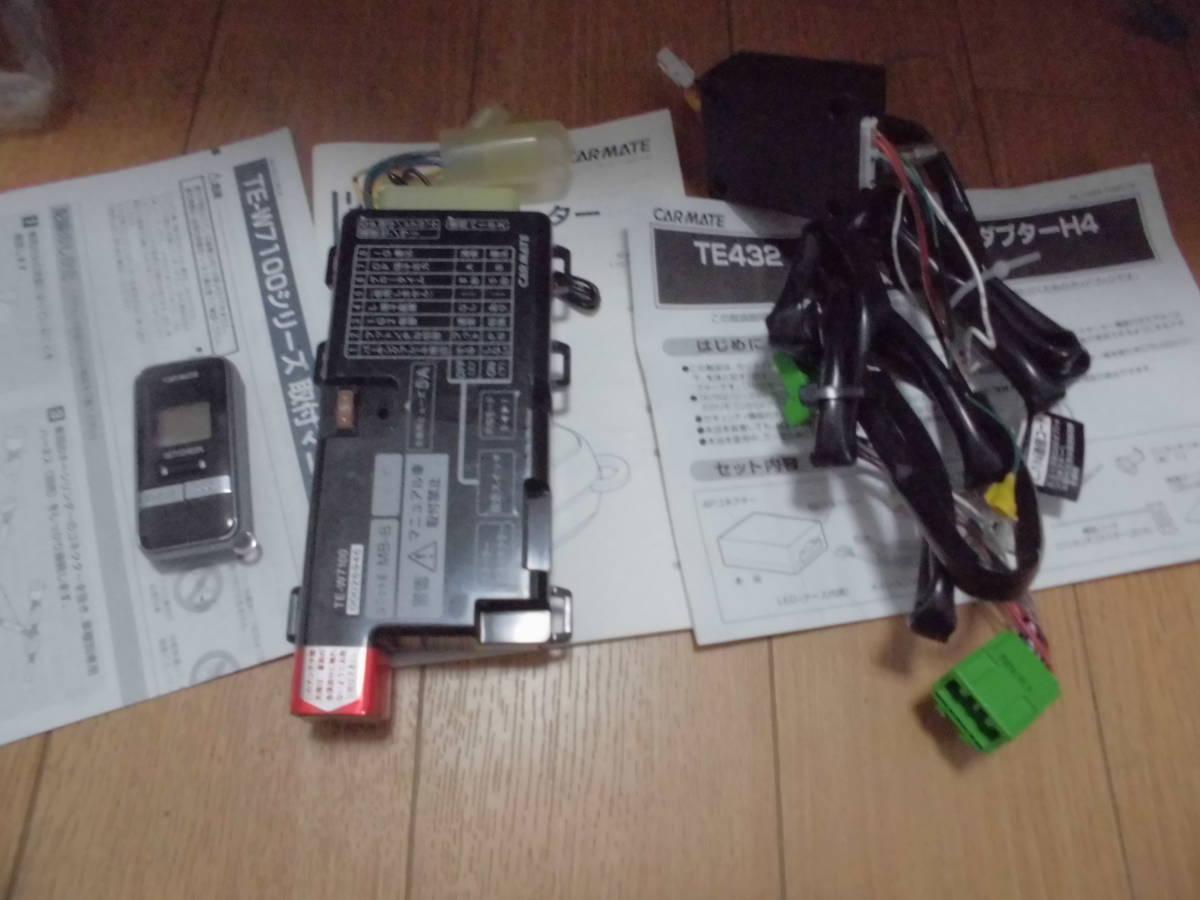 即決 送料込 カーメイト リモコンエンジンスターター TE-W7100 _画像1
