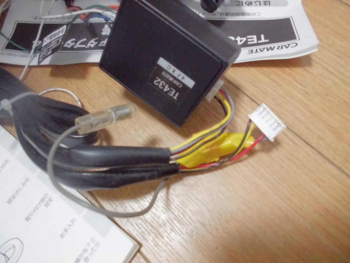 即決 送料込 カーメイト リモコンエンジンスターター TE-W7100 _画像4