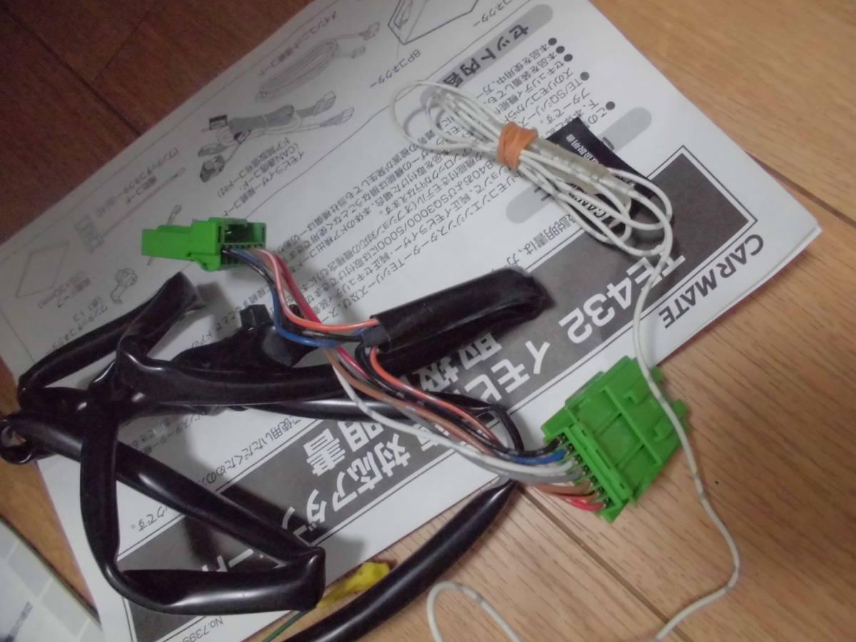 即決 送料込 カーメイト リモコンエンジンスターター TE-W7100 _画像6