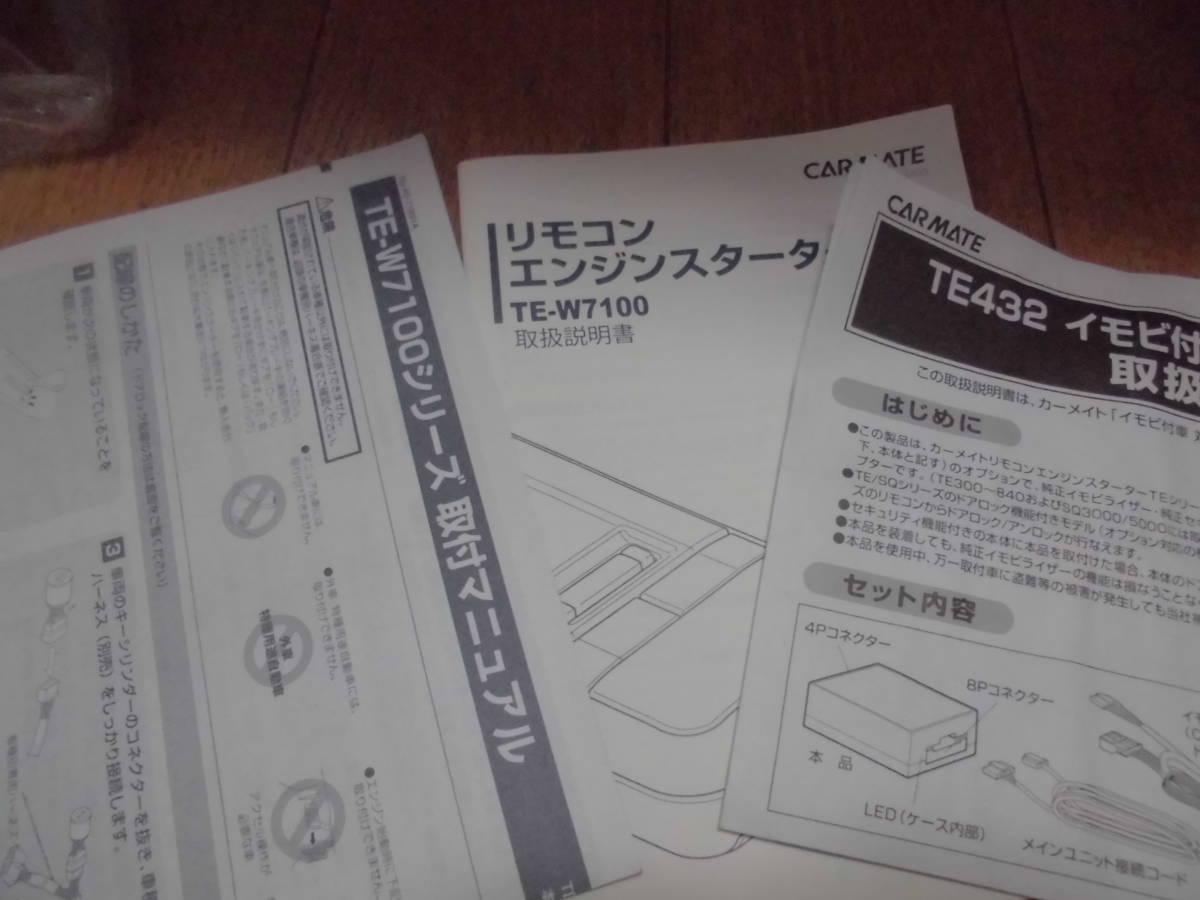 即決 送料込 カーメイト リモコンエンジンスターター TE-W7100 _画像7
