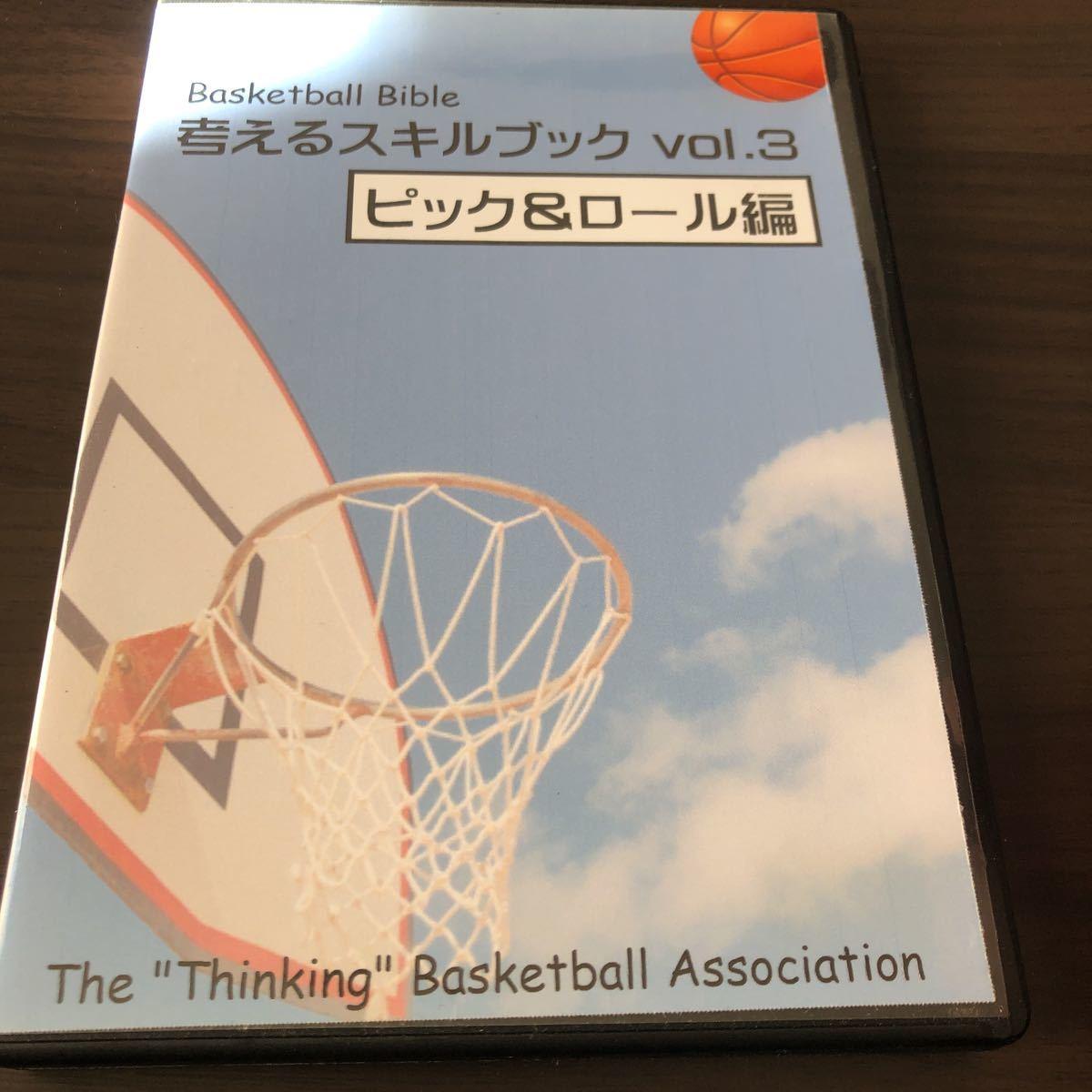 ピック&ロール ピックアンドロール バスケット DVD 10度の日本一 定価14500円 考えるバスケットの会 中川 教材