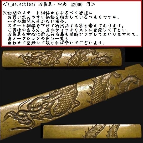 【刀装具 #1529 ★期間限定ウブ出し小柄★】 水戸系統の生まれ良き名作です! 見応えある表裏に巻き付いた龍図の細工! 真鍮地_画像1