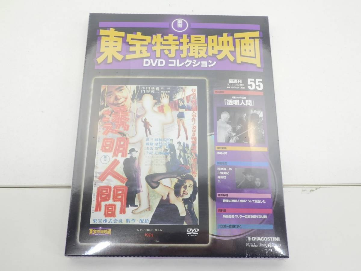 [2275C]東宝特撮映画DVDコレクション55 透明人間 4910206971119_画像1