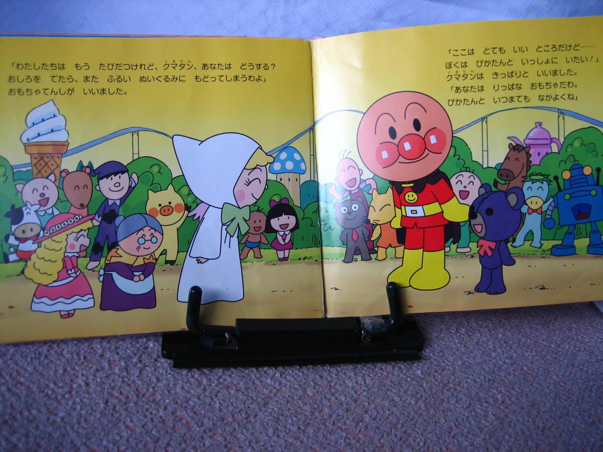【送料込み】『アンパンマンとおもちゃてんし~アンパンマン・リターンズ10』やなせたかし/トムスエンタテインメント///初版