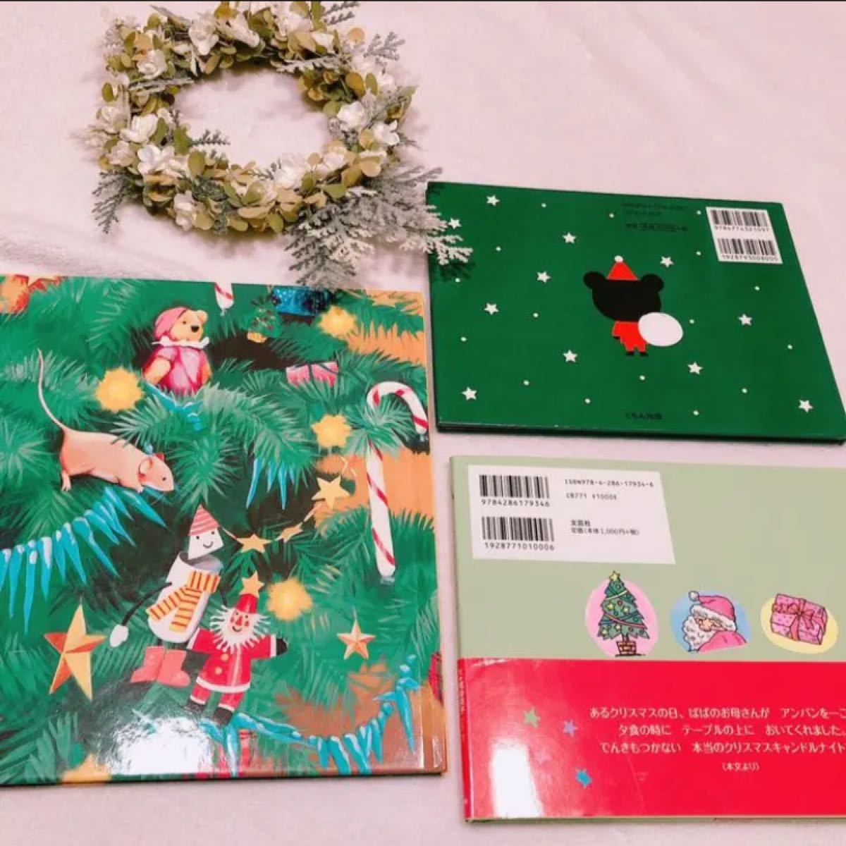 クリスマスくろくま 他、クリスマス絵本3冊セット