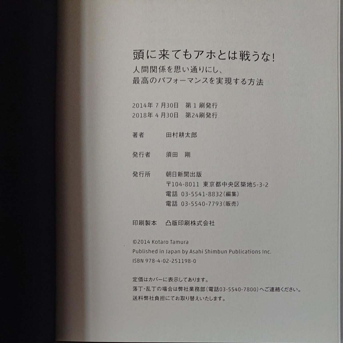 『頭に来てもアホとは戦うな』 田村耕太郎